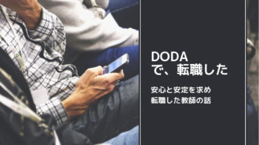 dodaを利用して、教師から民間企業へ転職した体験談