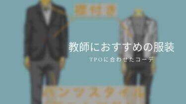 【教師の服装】ファッションに自信がない男性・女性教師必見!TPO別の着こなしとは?